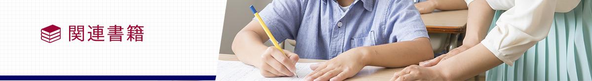 コグトレ 困っている子どもを支援する認知トレーニング